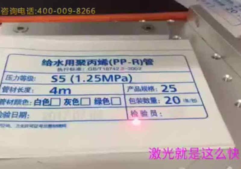 激guang打标视频展示-【ag亚洲you戏首页激guang】