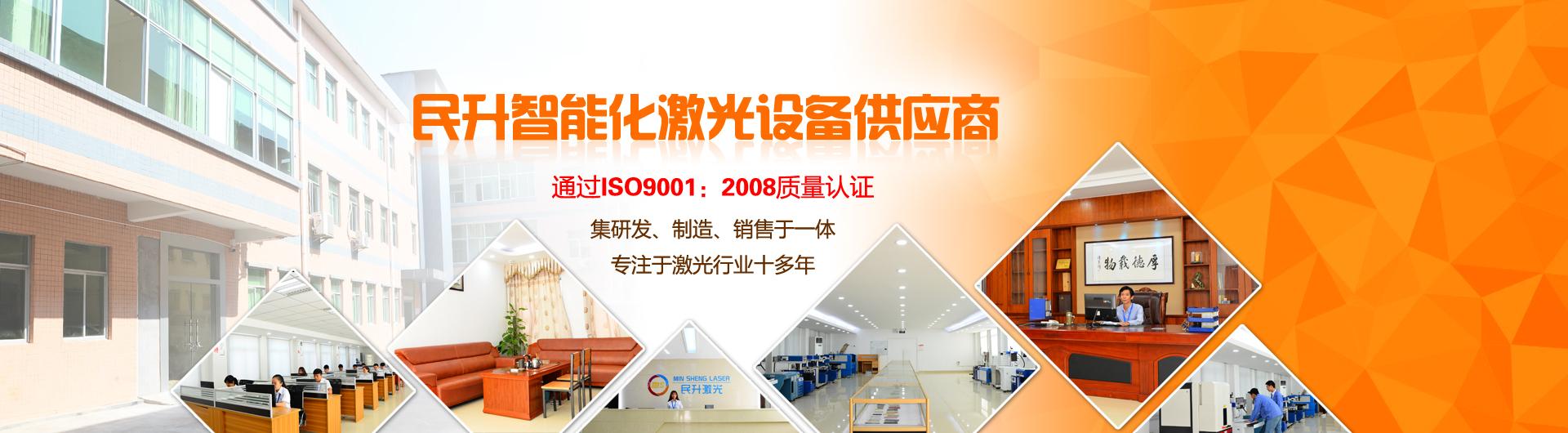 深圳市龙8国际激光科技youxian公si