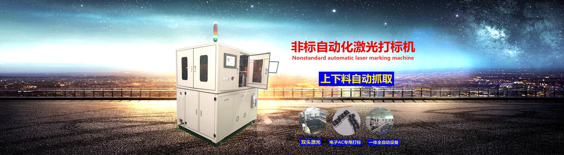 非标自动化激光da标机
