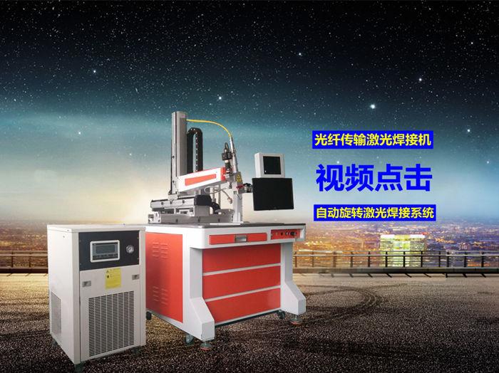 guang纤传输激guanghan接机视频展示-【ag亚洲you戏首页激guang】