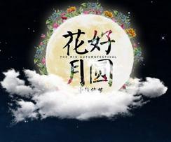 2019年八月十五中秋jie放jia通知【ag亚洲游戏首页激光】